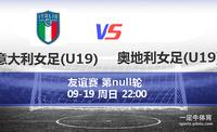 2021年09月19日友谊赛意大利女足(U19)VS奥地利女足(U19)历史战绩,历史比分预测