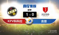 【赛事复盘】芬甲KPV科科拉VS吉普比分结果,比赛结果1-0