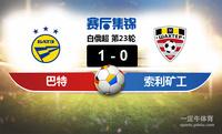【赛事复盘】白俄超波里索夫巴特VS沙克迪奥比分结果,比赛结果1-0