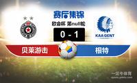 【赛事复盘】欧会杯贝尔格莱德游击VS根特比分结果,比赛结果0-1