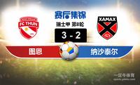 【赛事复盘】瑞士甲图恩VS纳沙泰尔比分结果,比赛结果3-2