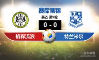 【赛事复盘】英乙格兰森林流浪VS特兰米尔比分结果,比赛结果0-0