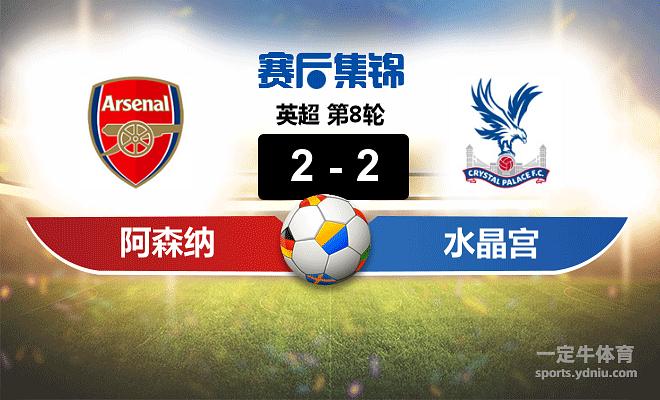 【赛事复盘】英超阿森纳VS水晶宫比分结果,比赛结果2-2