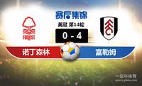 【赛事复盘】英冠诺丁汉森林VS富勒姆比分结果,比赛结果0-4