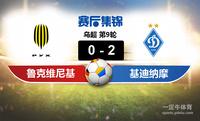 【赛事复盘】乌超鲁克维尼基VS基辅迪纳摩比分结果,比赛结果0-2