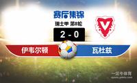 【赛事复盘】瑞士甲伊韦尔顿VS瓦杜兹比分结果,比赛结果2-0