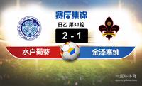 【赛事复盘】日乙水户蜀葵VS金泽塞维根比分结果,比赛结果2-1