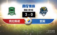 【赛事复盘】俄超克拉斯诺达尔VS索契比分结果,比赛结果3-0
