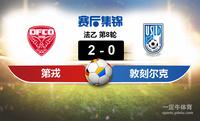 【赛事复盘】法乙第戎VS敦刻尔克比分结果,比赛结果2-0