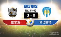 【赛事复盘】英乙维尔港VS科尔切斯特联比分结果,比赛结果3-0