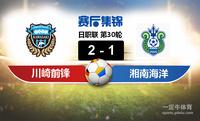 【赛事复盘】日职联川崎前锋VS湘南海洋比分结果,比赛结果2-1