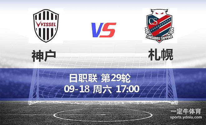 日本职业联赛 2021年09月18日 17:00