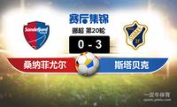 【赛事复盘】挪超桑纳菲尤尔VS斯塔贝克比分结果,比赛结果0-3