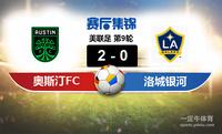 【赛事复盘】美联足奥斯汀FCVS洛杉矶银河比分结果,比赛结果2-0