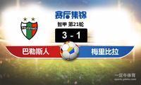 【赛事复盘】智甲帕莱斯蒂诺VS梅里比拉比分结果,比赛结果3-1
