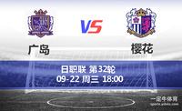 2021年09月22日日职联广岛三箭VS大阪樱花历史战绩,历史比分预测