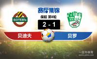 【赛事复盘】保超贝迪夫VS旧扎戈拉贝罗比分结果,比赛结果2-1