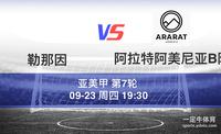 2021年09月23日亚美甲勒那因VS阿拉特阿美尼亚B队历史战绩,历史比分预测