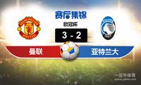 【赛事复盘】欧冠杯曼彻斯特联VS亚特兰大比分结果,比赛结果3-2