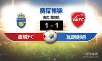 【赛事复盘】法乙波城FCVS瓦朗谢纳比分结果,比赛结果1-1