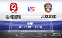 2021年09月22日中甲淄博蹴鞠VS北京北体大历史战绩,历史比分预测