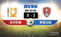 【赛事复盘】英甲米尔顿凯恩斯VS罗瑟汉姆比分结果,比赛结果0-3
