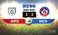 【赛事复盘】斯伐甲波罗尼VS特伦辛比分结果,比赛结果2-2