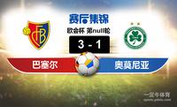 【赛事复盘】欧会杯巴塞尔VS奥莫尼亚比分结果,比赛结果3-1