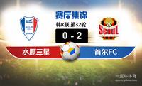 【赛事复盘】韩K联水原三星VS首尔FC比分结果,比赛结果0-2