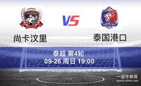 2021年09月26日泰超尚卡汶里VS狮子港历史战绩,历史比分预测
