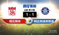 【赛事复盘】土超锡瓦斯体育VS阿达纳迪美斯普比分结果,比赛结果1-1