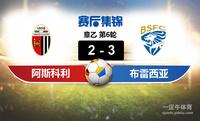 【赛事复盘】意乙阿斯科利VS布雷西亚比分结果,比赛结果2-3