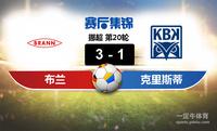 【赛事复盘】挪超布兰VS基斯迪辛特比分结果,比赛结果3-1
