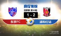 【赛事复盘】日职联东京FCVS浦和红钻比分结果,比赛结果1-2