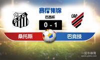 【赛事复盘】巴西杯桑托斯VS巴拉纳竞技比分结果,比赛结果0-1