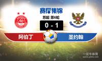 【赛事复盘】苏超阿伯丁VS圣约翰斯通比分结果,比赛结果0-1