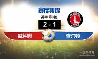 【赛事复盘】英甲威科姆VS查尔顿比分结果,比赛结果2-1