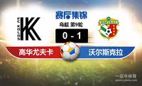 【赛事复盘】乌超高华尤夫卡VS沃尔斯克拉比分结果,比赛结果0-1