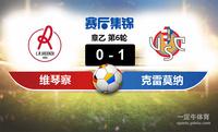 【赛事复盘】意乙维琴察VS克雷蒙尼斯比分结果,比赛结果0-1