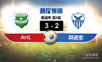 【赛事复盘】塞浦甲艾里斯利马素尔VS阿诺索西斯比分结果,比赛结果3-2