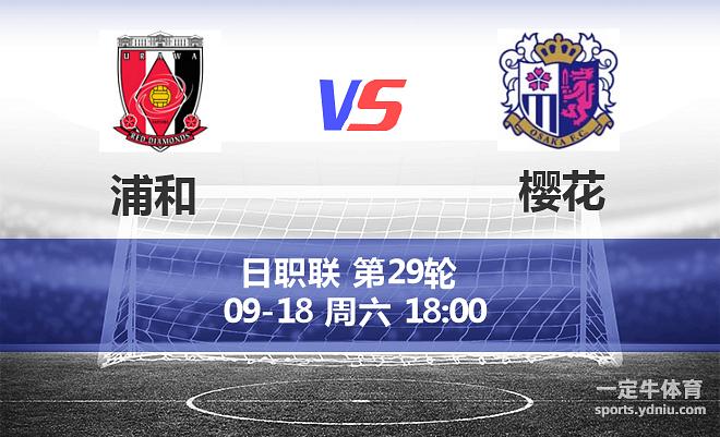 日本职业联赛 2021年09月18日 18:00