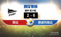 【赛事复盘】挪甲斯达VS费德列斯达比分结果,比赛结果2-6