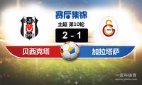 【赛事复盘】土超贝西克塔斯VS加拉塔萨雷比分结果,比赛结果2-1