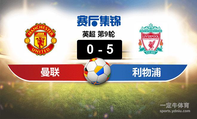 【赛事复盘】英超曼彻斯特联VS利物浦比分结果,比赛结果0-5