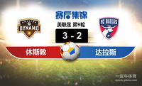 【赛事复盘】美联足休斯敦迪纳摩VS达拉斯FC比分结果,比赛结果3-2