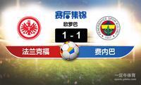 【赛事复盘】欧罗巴法兰克福VS费内巴切比分结果,比赛结果1-1