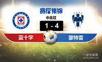 【赛事复盘】中美冠蓝十字VS蒙特雷比分结果,比赛结果1-4