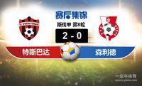 【赛事复盘】斯伐甲特纳瓦斯巴达VS森利德比分结果,比赛结果2-0
