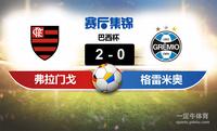 【赛事复盘】巴西杯弗拉门戈VS格雷米奥比分结果,比赛结果2-0