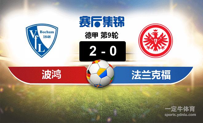【赛事复盘】德甲波鸿VS法兰克福比分结果,比赛结果2-0